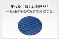 まったく新しい耐熱FRP