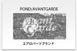POND/AVANTGARDE