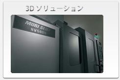 3Dソリューション